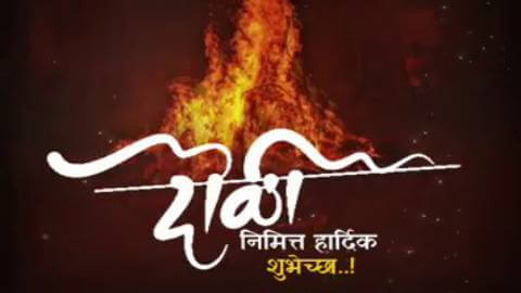 Holika Dahan Wishes New Holi Video In Marathi Status