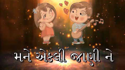 Mane Ekli Jaani Ne Beautiful Gujarati Whatsapp Status Video
