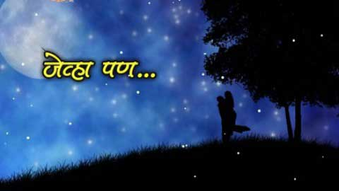 Marathi Love Status Video