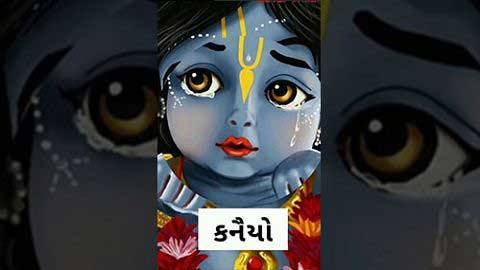 Kanaiyo Dekhai Chhe Gujarati Whatsapp Status Video