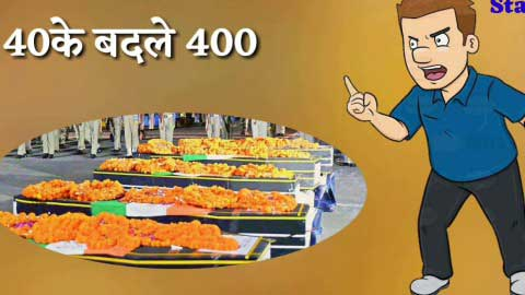 40 Ke Badle 400 Bhojpuri Status