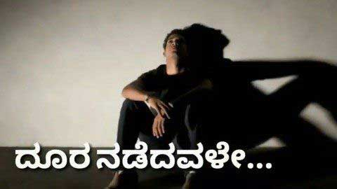 Kannada Status Sad Kannada Video Song