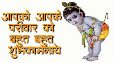 Krishna Janmashtami Special Status