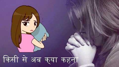 Tujhe Yaad Na Meri Aayi Female Cover