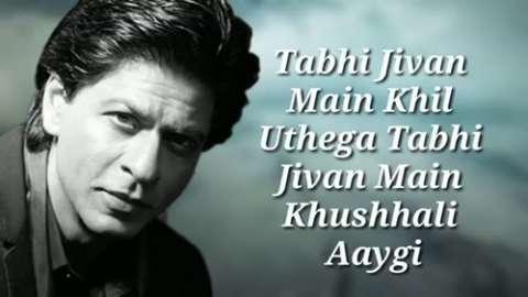 Inspirational Status - Motivational Status Dialogue - Shahrukh Khan