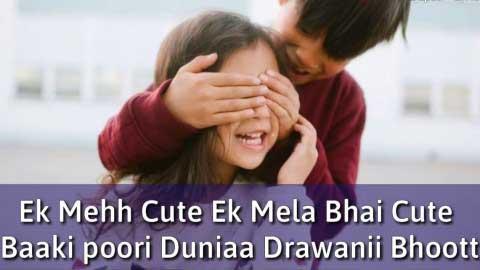 Bhai - Behan Ka Pyaar With Beautiful Quotes