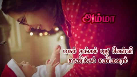 Cute Baby And Mother Love Best Whatsapp Video Status In Tamil Download