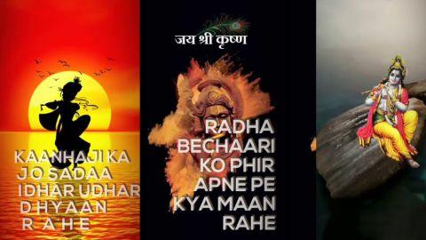 Radha Kaise Na Jale Happy Janmashtami Status