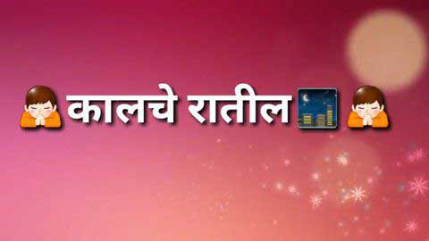 Kalche Ratila Sapnan Marathi Love Status