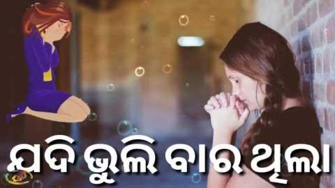Lovely Sad Status Odia Video Status Download