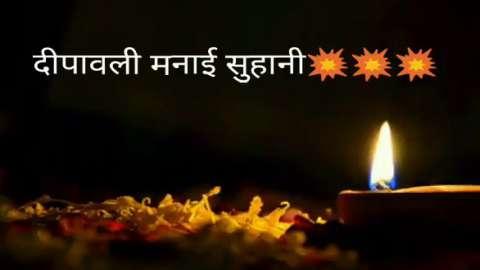 Best Diwali Status In Hindi 2019