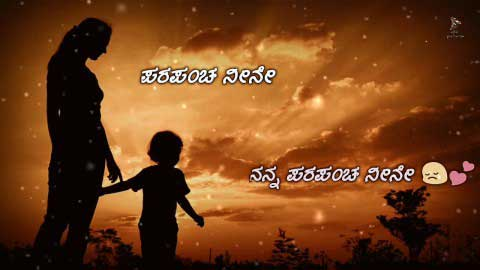 Kannada Mother Love Status Video