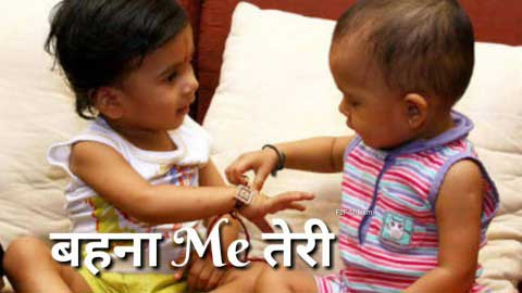 Raksha Bandhan Special Status