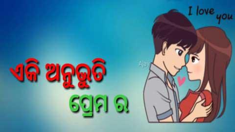 Mana Khali Tate Chanhe Odia Whatsapp Status Emotional