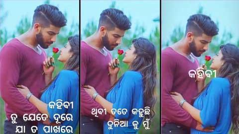 Beautiful Love Full Screen Status Video In Odia