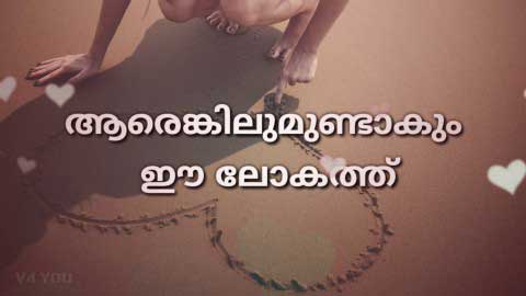 Good Malayalam Love Status Video For Whatsapp