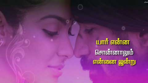 Unakaga Varuven Tamil Status Download