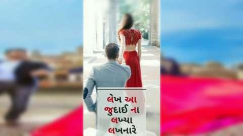 Malisu Avta Janmare - Gujarati Sad Whatsapp Status