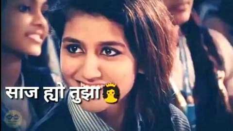 Marathi Saaj Hyo Tuza Marathi Video Song