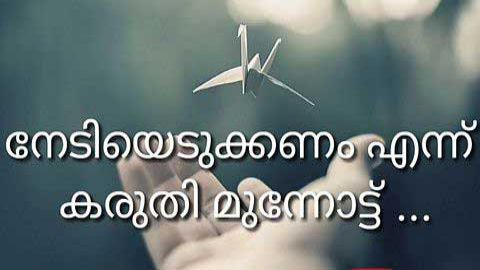 Malayalam Motivation Status A Beautiful Status Video