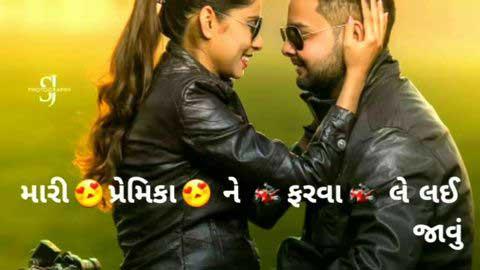 Mari Premika - Gujarati Video Status