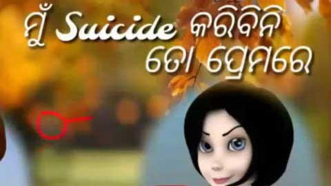 Jaa Tate Kie Pachare Odia Status Download