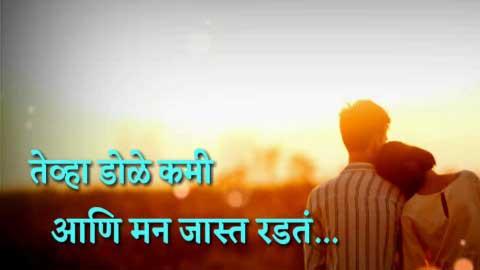 Marathi Sad Couple Status New Status Video