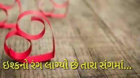 Ishq No Rang Gujarati Whatsapp Status