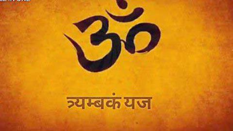 Mrityunjay Mahadev Mantra Mahakal Status