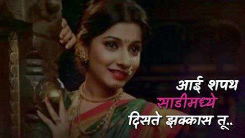 Marathi - Aai Shapath Sadi Madhe