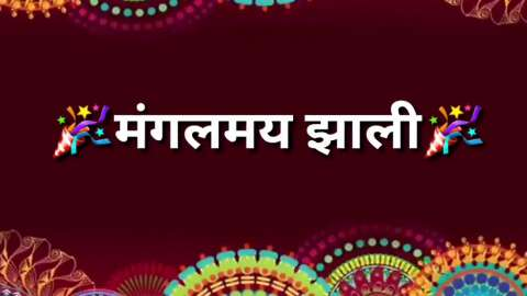 Wish You Happy Diwali In Marathi Status Download