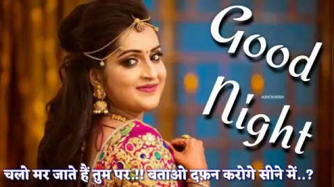 Mere Dilber Pe To Mujhko Bada Naaz He Shayari Good Night Status Video
