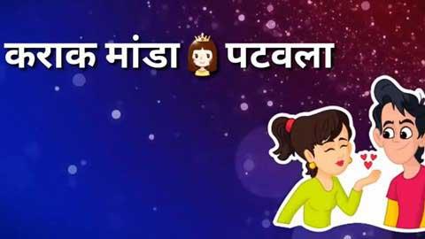 Karak Mada Patvala Dance Status Video Song Download