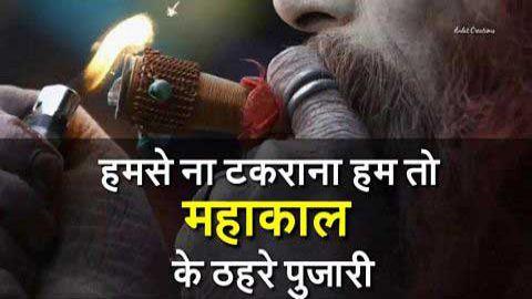 Mahakal Whatsapp Status Status Video
