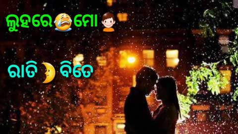 Paruni Bhuli Mu Tate Odia Status For Sad Whatsapp Video