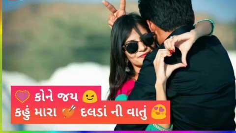 Nathi Revatu Nathi Sevatu Romantic Video Song Status