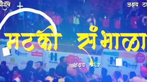 Dahi Handi Janmashtami Status Video In Marathi
