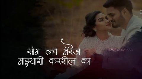 Marriage Mazyashi Whatsapp Status Love Marriage Song Marathi Status Video