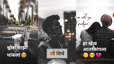 Dur Dur Sad Emotional Status Video In Marathi