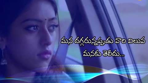 Heart Touching Telugu Status Download
