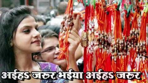 Happy Raksha Bandhan Whatsapp Status Video Song