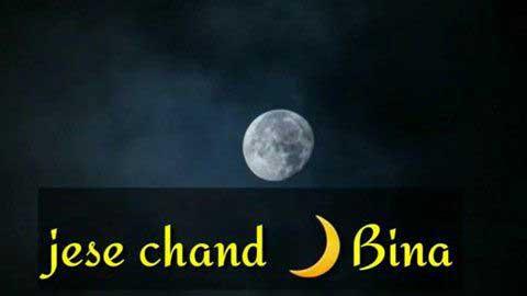 Jese Chand Bina Eid Namumkin hai