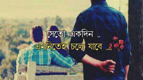 Bengali Love Status Download