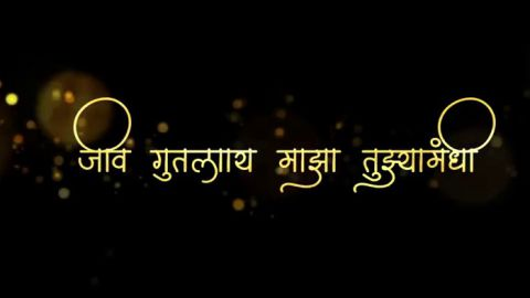 Ek Lajran Sajra Mukhda Marathi Whatsapp Status Video Download
