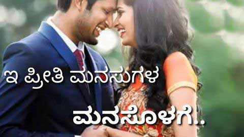 kannada love feeling status download