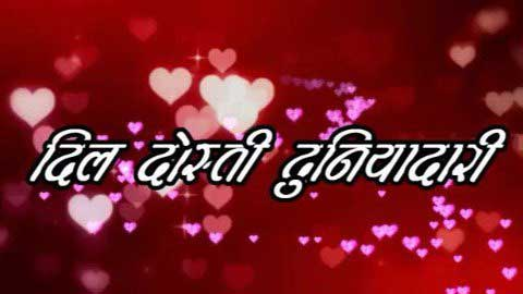 Dil Dosti Heart Touching Status In Marathi