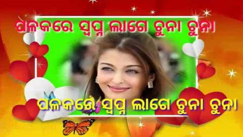 Mo Surila Shayari Tu Odia Whatsapp Status