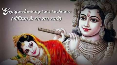 Radha Ke Sang Murali Bajave - Krishna Whatsapp Status