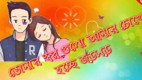 Icche Gulo Bengali Whatsapp Status Video