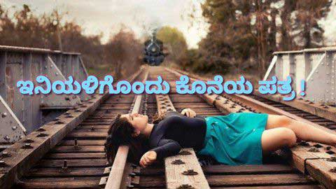 Kannada Status Whatsapp Status Video Download